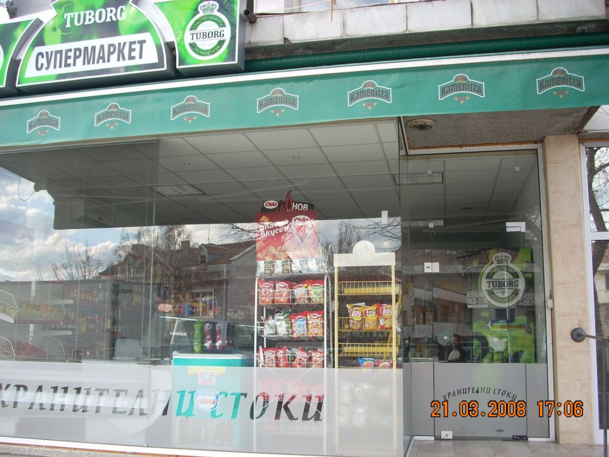 Програма за автоматизация на ,shop, supermarket, store, grocery - Sofia