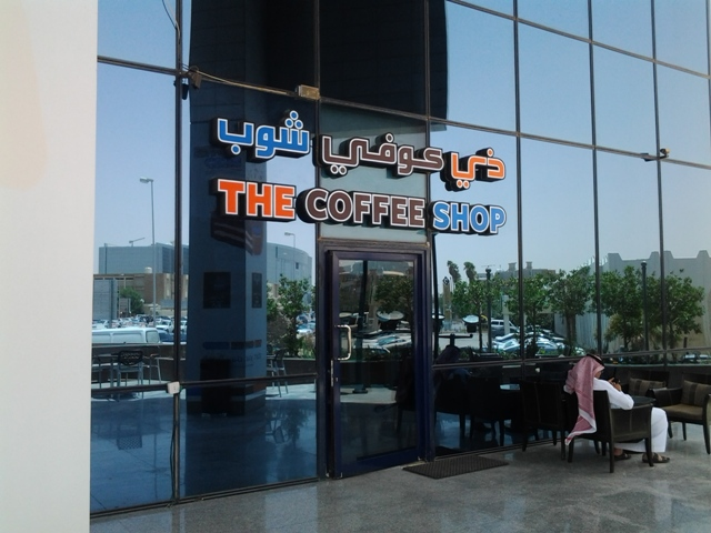 Програма за автоматизация на ,shop, cafe, chain, pastry shop, sweet shop - Riyadh